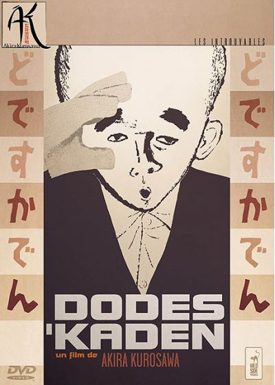 Dodes'Kaden (Édition Collector) - DVD