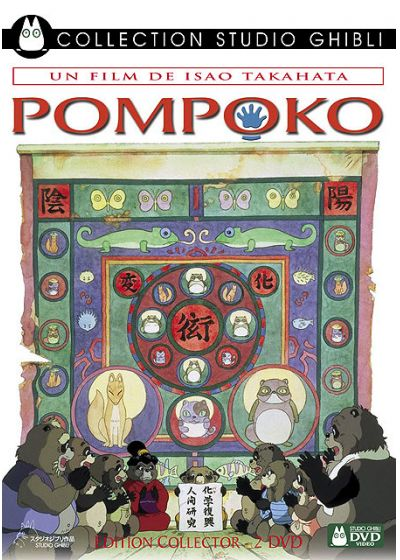 Pompoko (Édition Collector) - DVD
