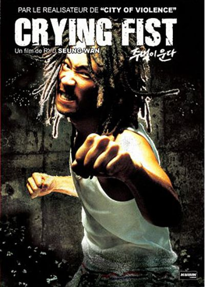 Crying Fist - DVD