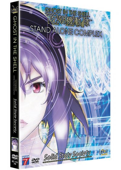 Ghost in the Shell - Stand Alone Complex : Solid State Society (Édition Collector) - DVD