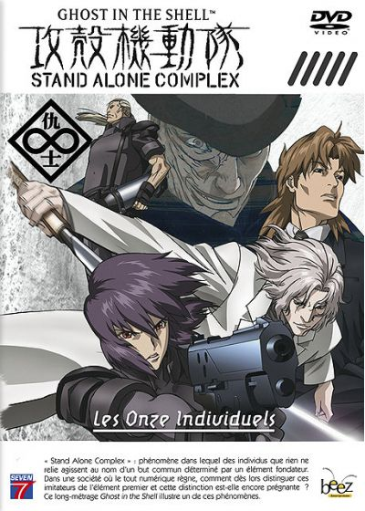 Ghost in the Shell - Stand Alone Complex 2nd Gig - Les onze individuels (Édition Simple) - DVD