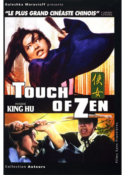 A Touch of Zen (Version intégrale) - DVD