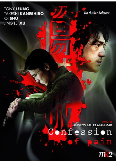 Confession of Pain - DVD