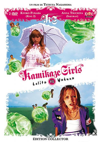 Kamikaze Girls (Édition Collector) - DVD