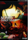 Suicide Club 0 : Noriko's Dinner Table - DVD