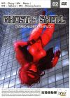 Ghost in the Shell - Stand Alone Complex : Vol. 2 - DVD