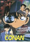 Détective Conan - Film 4 : Mémoire assassine - DVD